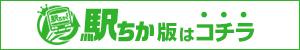 【AROMA SKY - アロマスカイ】駅ちか版はコチラ