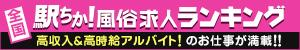 福岡の風俗求人は駅ちか人気!風俗求人ランキングにおまかせ